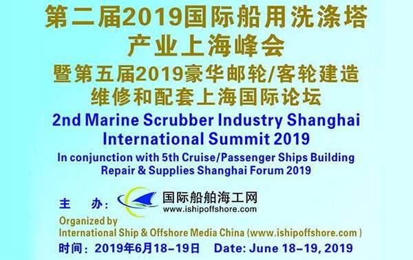 marine-scrubber-industry-summit